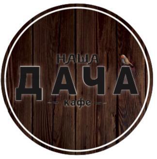 Логотип заведения Наша дача