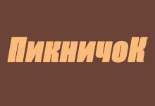 Логотип заведения Пикничок
