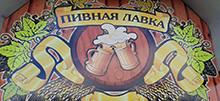 Логотип заведения Пивная лавка