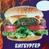 Бигбургер FENIX (Феникс)