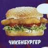 Чикенбургер FENIX (Феникс)