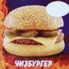 Чизбургер FENIX (Феникс)