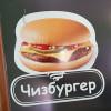 Чизбургер Said&Family