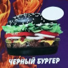 Черный бургер FENIX (Феникс)