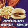 Картофель фри + чизбургер + напиток FENIX (Феникс)