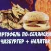 Картофель по-селянски + чизбургер + напиток FENIX (Феникс)