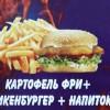 Картофель фри + чикенбургер + напиток FENIX (Феникс)