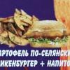 Картофель по-селянски + чикенбургер + напиток FENIX (Феникс)
