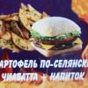 Картофель по-селянски + чиабатта + напиток FENIX (Феникс)