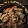 Сковородка с баклажанами. GRILL PUB (Гриль Паб)