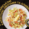 Салат с пекинской капустой,овощами и оливками. GRILL PUB (Гриль Паб)