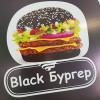 Black Бургер Said&Family