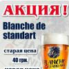 Blanche de Standart Пивная лавка
